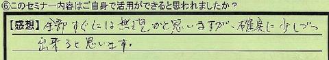 06katuyou-saitamakenageoshi-hayakawa