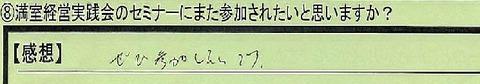 07sanka-hokkaidou-watanabe