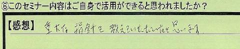 04katuyou-tokumei