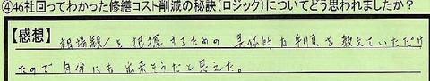03hiketu-tokyoutotathikawashi-ki