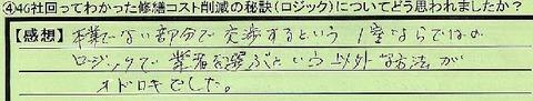 06hiketu-saitamakenogeoshi-hayakawa