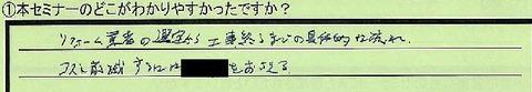 11wakariuasui-okayamaken-kataoka