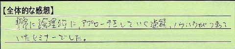 07zentai-miyagikensendaishi-saitou