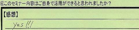 03katuyou-kanagawakenkawasakisi-kawadu