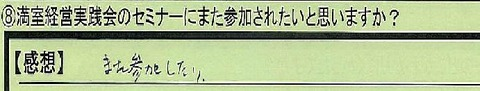08sanka-okayamaken-kataoka