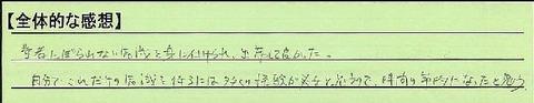 17zentai-tokumei