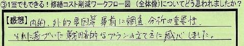 05wa-kufuro-saitamakenageoshi-hayakawa