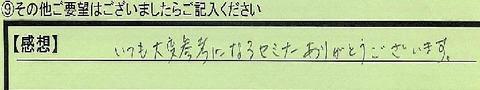 03youbou-tokyotomitakashi-ty