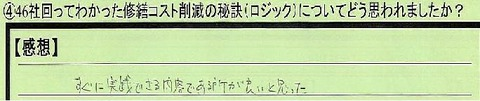 13hiketu-tokumei