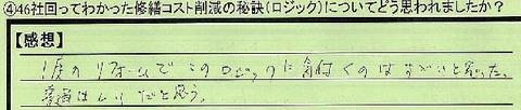 05hiketu-miyagikensendaishi-saitou