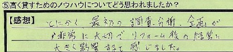 02nouhau-niigatakennagaokashi-as