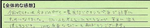 10zentai-kanagawakenyokohamashi-tanaka