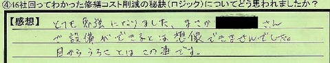 02hiketu-niigatakennagaokashi-as