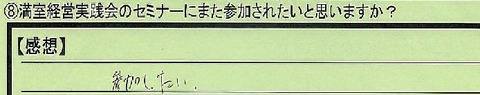 06sanka-saitamakenkoshigayashi-inoue