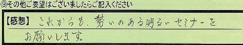 01youbou-kanagawakenkawasakishi-kawadu