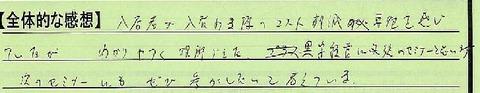 15zentai-hokkaidou-watanabe