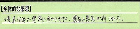 08zentai-saitamakenageoshi-hayakawa