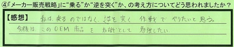 01gyaku-tokyototyoufushi-takagi.jpg