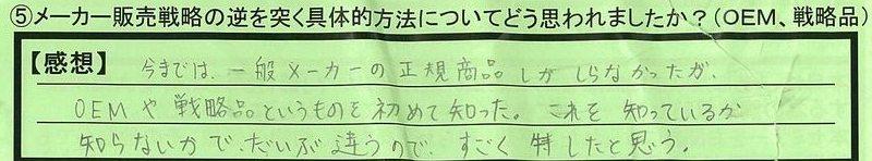 01houhou-tokyototyoufushi-takagi.jpg