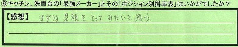 01kakeritu-tokyototyoufushi-takagi.jpg