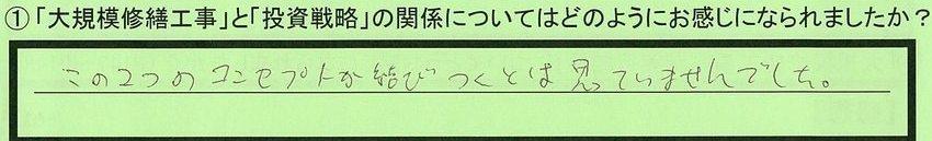 01kankei-tokyotoootaku-sano.jpg