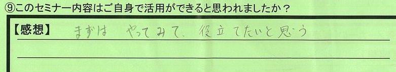 01katuyou-tokyototyoufushi-takagi.jpg