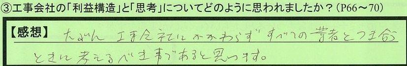 01koujikaisha-tokyotoootaku-sano.jpg