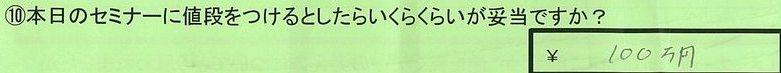 01nedan-tokyototyoufushi-takagi.jpg