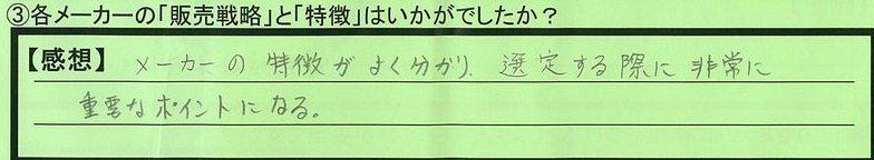 01senryaku-tokyototyoufushi-takagi.jpg