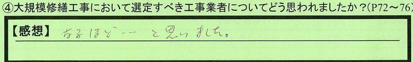 01sentei-tokyotoootaku-sano.jpg