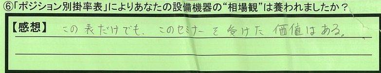 01soubakan-tokyototyoufushi-takagi.jpg