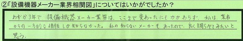 01soukanzu-tokyototyoufushi-takagi.jpg