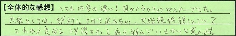 01zentai-tokyotoootaku-sano.jpg