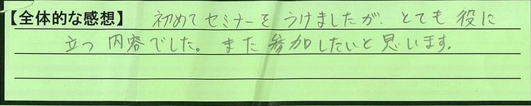 01zentai-tokyototyoufushi-takagi.jpg