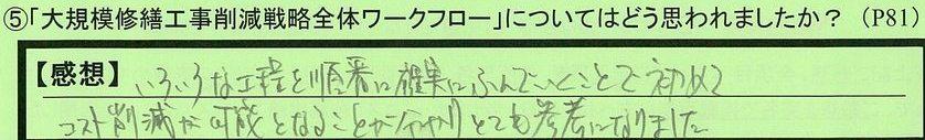 02furo-kanagawakenyokohamashi-ozasa.jpg
