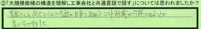 02gengo-kanagawakenyokohamashi-ozasa.jpg