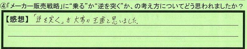 02gyaku-tokyototamashi-tanaka.jpg