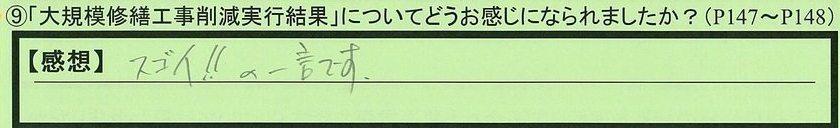 02kekka-kanagawakenyokohamashi-ozasa.jpg
