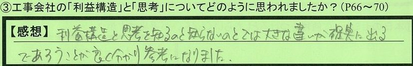 02koujikaisha-kanagawakenyokohamashi-ozasa.jpg