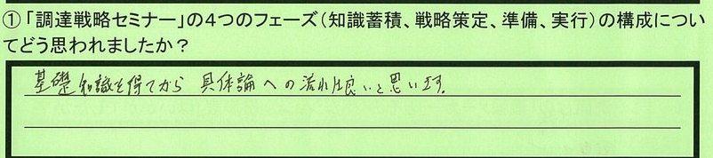 02kousei-tokyototamashi-tanaka.jpg