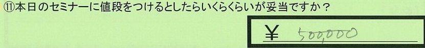 02nedan-kanagawakenyokohamashi-ozasa.jpg