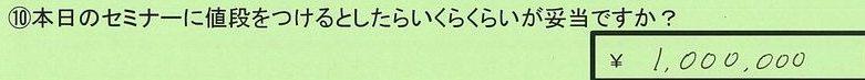 02nedan-tokyototamashi-tanaka.jpg