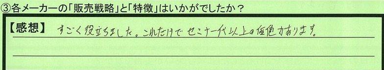 02senryaku-tokyototamashi-tanaka.jpg