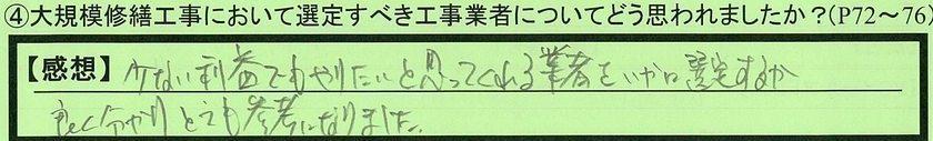 02sentei-kanagawakenyokohamashi-ozasa.jpg