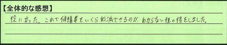 02zentai-tokyototamashi-tanaka.jpg