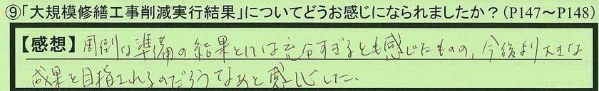 03kekka-tokyotosuginamiku-odaka.jpg