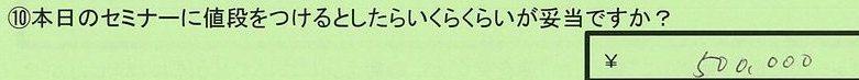03nedan-chibakenfunabashishi-kt.jpg