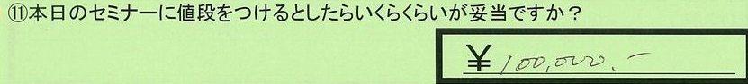 03nedan-tokyotosuginamiku-odaka.jpg
