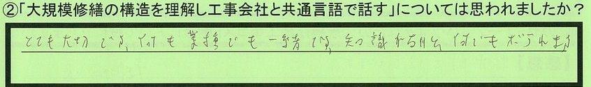 04gengo-gifukenkaidushi-watanabe.jpg