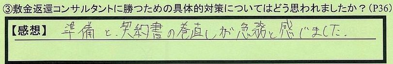 04henkantaisaku-saitamakenkukisi-kurosu.jpg